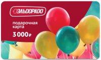 Подарочная карта Эльдорадо 3 000 рублей