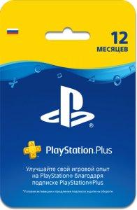 Карта оплаты SONY PlayStation Plus на 12 месяцев