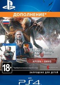 Дополнение Ведьмак 3: Дикая Охота: Кровь и вино PS4