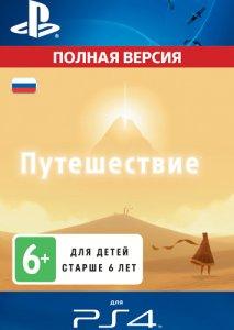 Игра Путешествие (русская версия) PS4