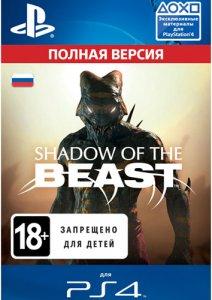 Игра Shadow of the Beast (русская версия) PS4
