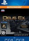 Дополнение Square Enix Deus Ex: Mankind Divided - Сезонный абонемент (PS4)