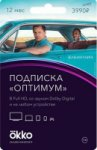 Цифровой пакет Smart TV + Okko 12 месяцев