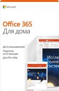 Программное обеспечение Microsoft Office 365 Для дома