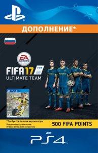 Игровая валюта SONY FIFA 17 Ultimate Team - 500 Points