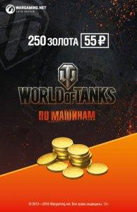 Игровая валюта World of Tanks - 250 золота