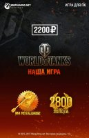 World of Tanks - 2800 золота + танк M4 Revalorise