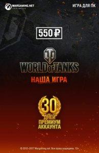 World of Tanks - 30 дней премиум аккаунта