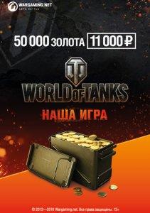 Игровая валюта World of Tanks - 50000 золота
