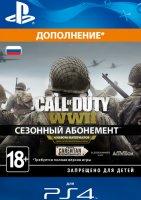 Дополнение Call of Duty: WWII - Сезонный абонемент PS4