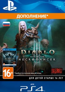 Дополнение Diablo III: Rise of the Necromancer