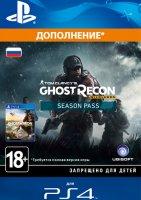 Дополнение Tom Clancy's Ghost Recon Wildlands - Сезонный абонемент