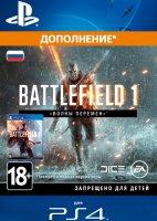 Дополнение Battlefield 1 - Волны перемен PS4