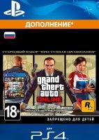 Дополнение GTA Online: Criminal Enterprise Starter Pack PS4