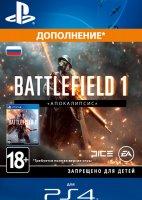 Дополнение Battlefield 1 - Апокалипсис PS4