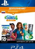Дополнение The Sims 4. На работу! PS4