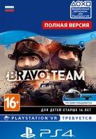 Игра Bravo Team (поддержка VR) PS4