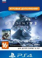 Дополнение Destiny 2 - Expansion II: Военный разум PS4
