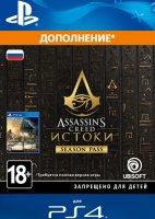 Дополнение Assassin's Creed: Истоки - Season Pass PS4