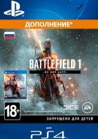 Дополнение Battlefield 1 - Во имя царя PS4
