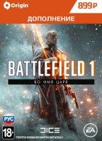 Дополнение Battlefield 1 - Во имя царя PC