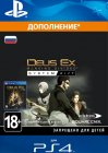 Дополнение Square Enix Deus Ex: Mankind Divided - System Rift (PS4)