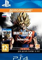 Дополнение Dragon Ball Xenoverse 2 - Season Pass PS4