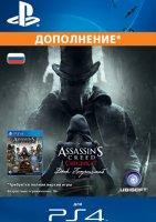 Дополнение Assassin's Creed Синдикат - Джек-потрошитель PS4