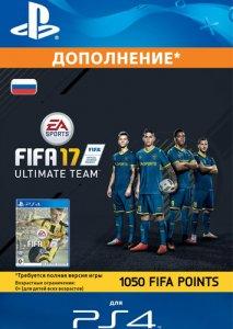 Игровая валюта FIFA 17 Ultimate Team - 1050 очков