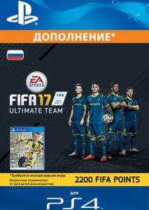 Игровая валюта FIFA 17 Ultimate Team - 2200 очков