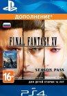 Дополнение Square Enix Final Fantasy XV - Season Pass (PS4)