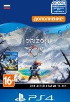 Дополнение Horizon Zero Dawn: The Frozen Wilds PS4