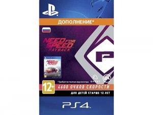 Игровая валюта Need for Speed. Payback - 4600 Очков скорости