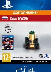 Игровая валюта NHL 18 Ultimate Team - 2200 очков