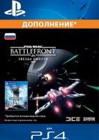 Дополнение Star Wars: Battlefront - Звезда смерти