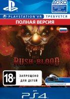 Игра Until Dawn: Rush Of Blood VR