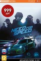 Игра Need for Speed, PC