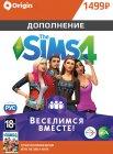 Дополнение EA The Sims 4. Веселимся вместе