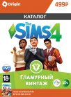 Дополнение EA The Sims 4. Гламурный Винтаж. Каталог