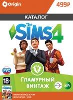 Дополнение The Sims 4. Гламурный Винтаж. Каталог