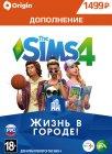 Дополнение EA The Sims 4. Жизнь в городе