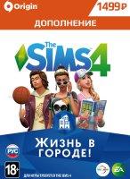Дополнение The Sims 4. Жизнь в городе