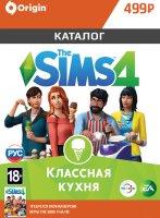Дополнение The Sims 4. Классная кухня. Каталог