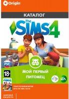 Дополнение The Sims 4. Мой первый питомец. Каталог