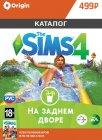 Дополнение EA The Sims 4. На заднем дворе. Каталог