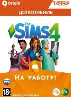 Дополнение The Sims 4. На работу