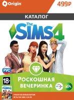 Дополнение The Sims 4. Роскошная вечеринка. Каталог