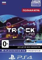 Игра Track Lab (поддержка VR)