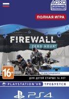 Игра Firewall Zero Hour (PS4)