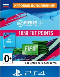 Игровая валюта PS4 FIFA 19: 1050 Fut Points